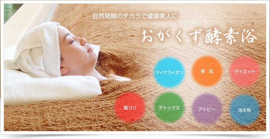 大阪 酵素 風呂
